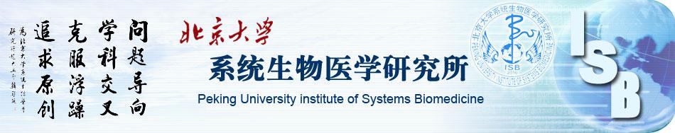 2017北京癌症研究国际研讨会